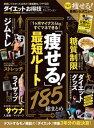 晋遊舎ムック お得技シリーズ113 ダイエットお得技ベストセレクション【電子書籍】 晋遊舎