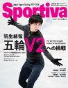 Sportiva 羽生結弦 五輪V2への挑戦 日本フィギュアスケート2018平昌五輪展望号【電子書籍】[ Sportiva ]