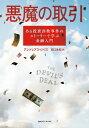 悪魔の取引 ある投資詐欺事件のストーリーで学ぶ金融入門【電子書籍】[ アンドレアス・ロイズ ]
