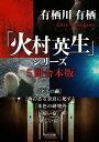 「火村英生」シリーズ【5冊 合本版】 『ダリの繭』『海のある奈良に死す』『朱色の研