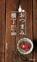 おつまみ横丁-すぐにおいしい酒の肴185【電子書籍】[ 瀬尾幸子 ]