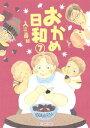 おかめ日和(7)【電子書籍】 入江喜和