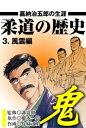 柔道の歴史 3 〜風雲編〜嘉納治五郎の生涯【電子書籍】[ 橋本一郎 ]