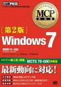 MCP教科書 Windows7 (試験番号:70-680)第2版【電子書籍】[ 甲田 章子 ]