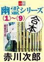合本 幽霊シリーズ(1)?(9)【文春e-Books】【電子書籍】[ 赤川次郎 ]