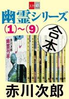 合本幽霊シリーズ(1)~(9)【文春e-Books】