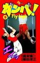 ガンバ! Fly high(9)【電子書籍】[ 森末慎二 ]