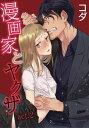 【ラブコフレ】漫画家とヤクザ act.2【電子書籍】[ コダ ]