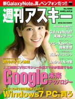 週刊アスキーNo.1090(2016年8月9日発行)