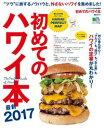 初めてのハワイ本 最新 2017【電子書籍】