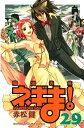 魔法先生ネギま!29巻【電子書籍】[ 赤松健 ]