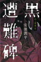 黒い遭難碑 山の霊異記【電子書籍】[ 安曇 潤平 ]