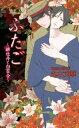 ふたご〜緋牡丹と白百合〜【電子書籍】[ 丸木文華 ]