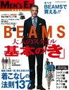 楽天楽天Kobo電子書籍ストアBEAMS 大人のスタイル 基本の「き」【電子書籍】[ 世界文化社 ]