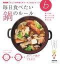 毎日食べたい 鍋のルール【電子書...