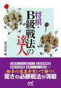 将棋・B級戦法の達人【電子書籍】