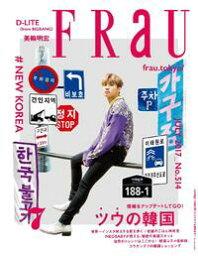 FRaU2017年 7月号【電子書籍】[ FRaU編集部 ]