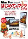 はじめてのマック 2018 Windowsとは違うMacのキホン【電子書籍】[ 栗原 亮 ]