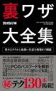 裏ワザ大全集三才ムック vol.631【電子書籍】[ 三才ブックス ] - 楽天Kobo電子書籍ストア