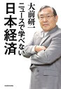 ニュースで学べない日本経済【電子書籍】[ 大前 研一 ]