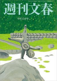 週刊文春9月15日号[雑誌]