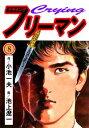 クライングフリーマン 8【電子書籍】[ 池上遼一 ]