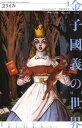 総特集◎金子國義の世界【電子書籍】[ 四谷シモン ]
