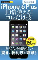 �������Ȥ��뤫�󤿤�mini iPhone 6 Plus 10�ܻȤ��� ! �����������SoftBank��