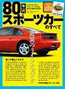 ニューモデル速報 歴代シリーズ 80年代スポーツカーのすべて【電子書籍】[ 三栄書房 ]