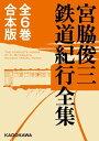 【全6巻合本版】宮脇俊三鉄道紀行全集【電子書籍】[ 宮脇 俊三 ]