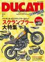 DUCATI Magazine Vol.74 2015年2月号【電子書籍】