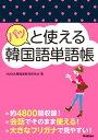 パッと使える韓国語単語帳【電子書籍】[ HANA韓国語教育研究会 ]