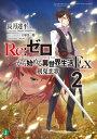 Re:ゼロから始める異世界生活 Ex2 剣鬼恋歌【電子書籍】[ 長月 達平 ]