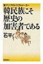 韓民族こそ歴史の加害者である【電子書籍】[ 石平 ]