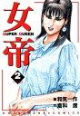 女帝 2【電子書籍】[ 倉科遼 ]