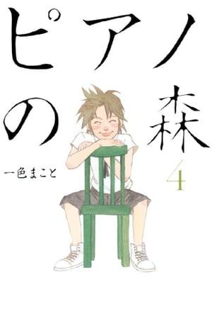 ピアノの森4巻【電子書籍】[ 一色まこと ]