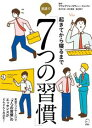 [音声DL付]起きてから寝るまで 英語で「7つの習慣」【電子書籍】[ フランクリン・コヴィー・ジャパン ]