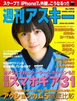 週刊アスキーNo.1092(2016年8月30日発行)