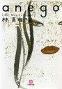 anego【電子書籍】[ 林真理子 ]