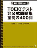[����DL��]TOEIC(R)�ƥ��� ������꽸 ����400��