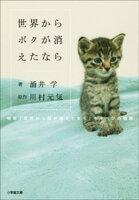 世界からボクが消えたなら~映画「世界から猫が消えたなら」キャベツの物語~