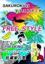 SAKUROKUのイラストブックFREESTYLE&THEKINGギルダモンスターワールド【電子書籍】[ 佐蔵家六聖 ]