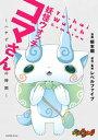 妖怪ウォッチ コマさん 〜ハナビとキセキの時間〜【電子書籍】[ 柴本翔 ]