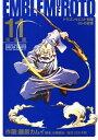 ドラゴンクエスト列伝 ロトの紋章 完全版11巻【電子書籍】[...