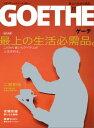 GOETHE[ゲーテ] 2017年12月号【電子書籍】[ 幻冬舎 ]