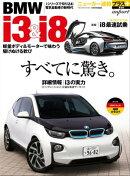 �˥塼����®��ץ饹 ��8�� BMW i3 & i8