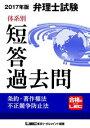 2017年版弁理士試験 体系別 短答過去問 条約・著作権法・不正競争防止法【電子書籍】[ 東京リーガ