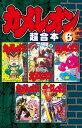 カメレオン 超合本版6巻【電子書籍】[ 加瀬あつし ]