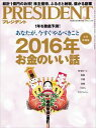 PRESIDENT (プレジデント) 2016年 1/18号 [雑誌]【電子書籍】[ PRESIDENT編集部 ]