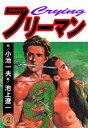 クライングフリーマン 2【電子書籍】[ 池上遼一 ]